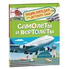 Энциклопедия для детского сада «Самолёты и вертолёты» - фото 965162