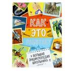 Большая энциклопедия школьника «Как это работает?» - фото 965169