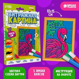 Витражная мини-картина «Фламинго» 10х15 см