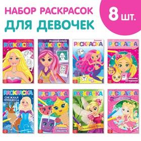 Раскраски А5 для девочек набор из 8 шт. по 12 стр.
