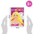 Раскраски А5 для девочек набор из 8 шт. по 12 стр. - фото 105668434