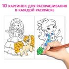 Раскраски А5 для девочек набор из 8 шт. по 12 стр. - фото 105668435