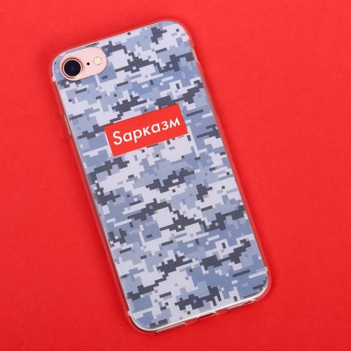 Чехол для телефона iPhone 7 с рельефным нанесением «Sарказм», 6.5 × 14 см