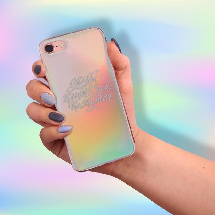 Чехол для телефона iPhone 7 с голографией «Звёзды ближе, чем кажутся», 6.5 × 14 см