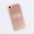 Чехол для телефона iPhone 6, 6S, 7 «Сарказм», 6.5 × 14 см