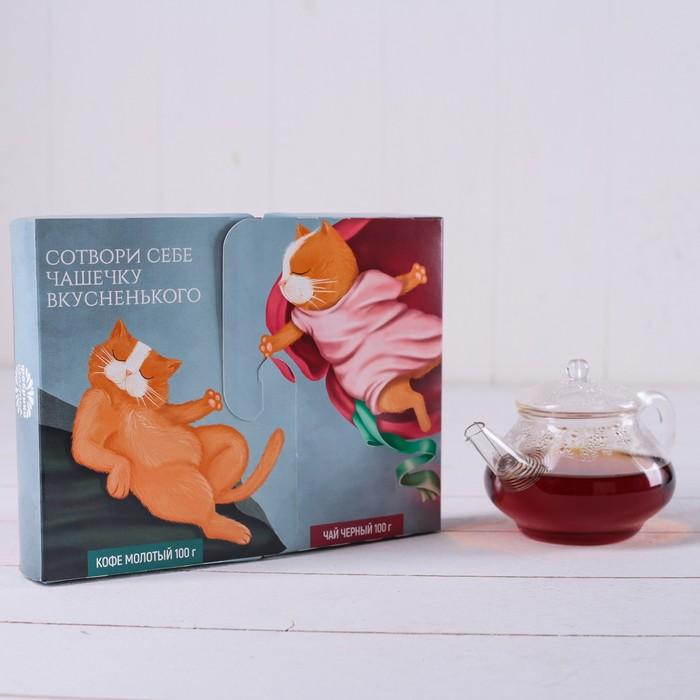 Набор «Сотвори себе чашечку прекрасного»: чай чёрный 100 г, кофе молотый 100 г
