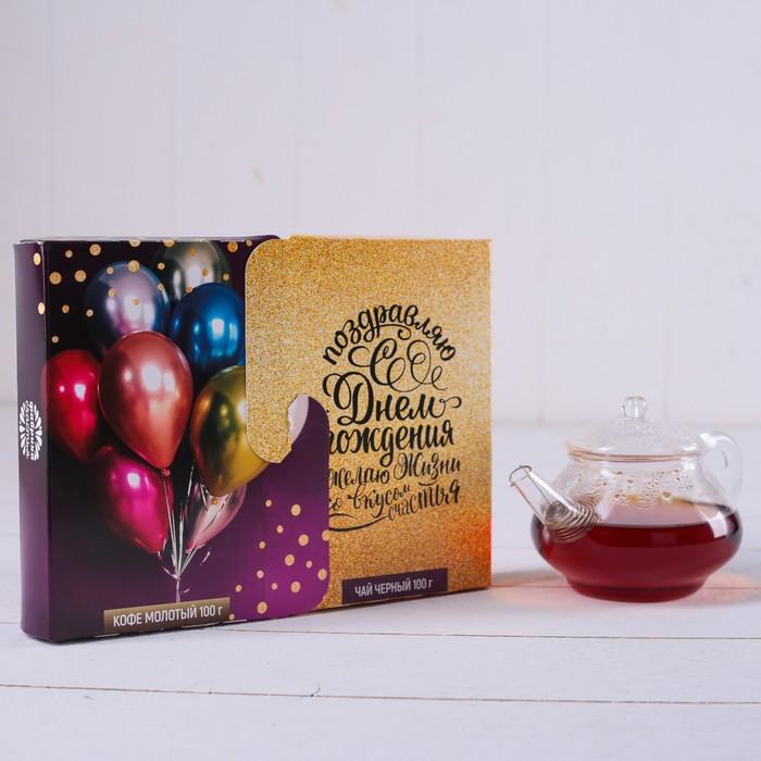 Набор «С Днём рождения»: чай чёрный 100 г, кофе молотый 100 г