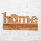 "Вешалка деревянная ""Home"" 1 сорт"