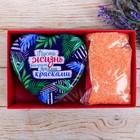 """Подарочный набор """"Яркого настроения"""": шкатулка-сердце + соль для ванны"""