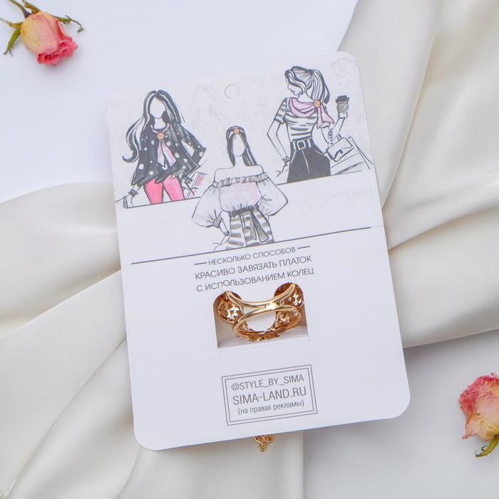 """Кольцо для платка """"Императрица"""", цвет коричневый в золоте"""