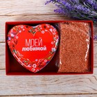 """Подарочный набор """"Моей любимой"""": шкатулка-сердце + соль для ванны"""