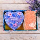 """Подарочный набор """"Вдохновляй и люби"""": шкатулка-сердце + соль для ванны"""