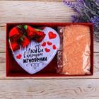 """Подарочный набор """"С днем святого Валентина"""": шкатулка-сердце + соль для ванны"""