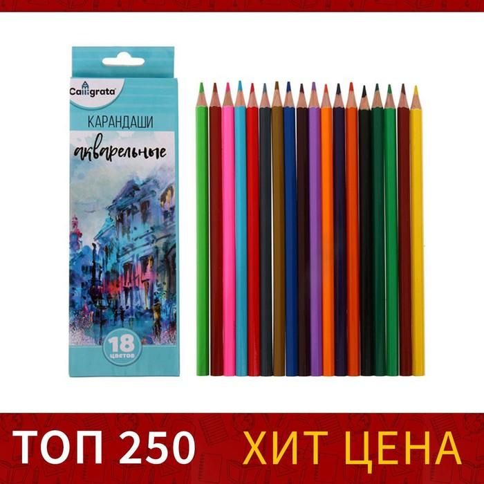Карандаши Calligrata, 18 цветов, в картонной коробке, заточенные, «Акварельные»