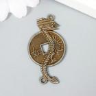 "Souvenir metal pendant ""Dragon with Chinese coin"" 4x2. 3 cm"