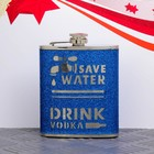 "Фляжка 210 мл. ""Save water, drink vodka"", блестящая"