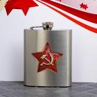 """Фляжка 210 мл.  """"Советская звезда"""""""