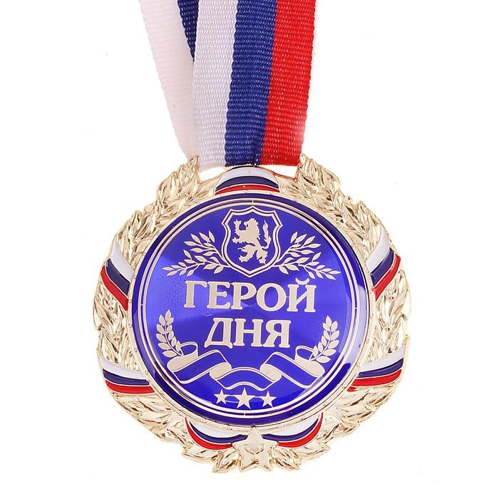 Смешные картинки медаль герой