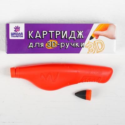 Replacement pack for 3D pen, 20 grams of gel, color orangebuy