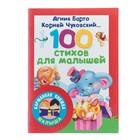 100 стихов для малышей. Барто А. Л., Чуковский К. И.