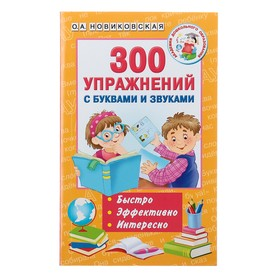 300 exercises with letters and sounds. Novikovskaya O. A.