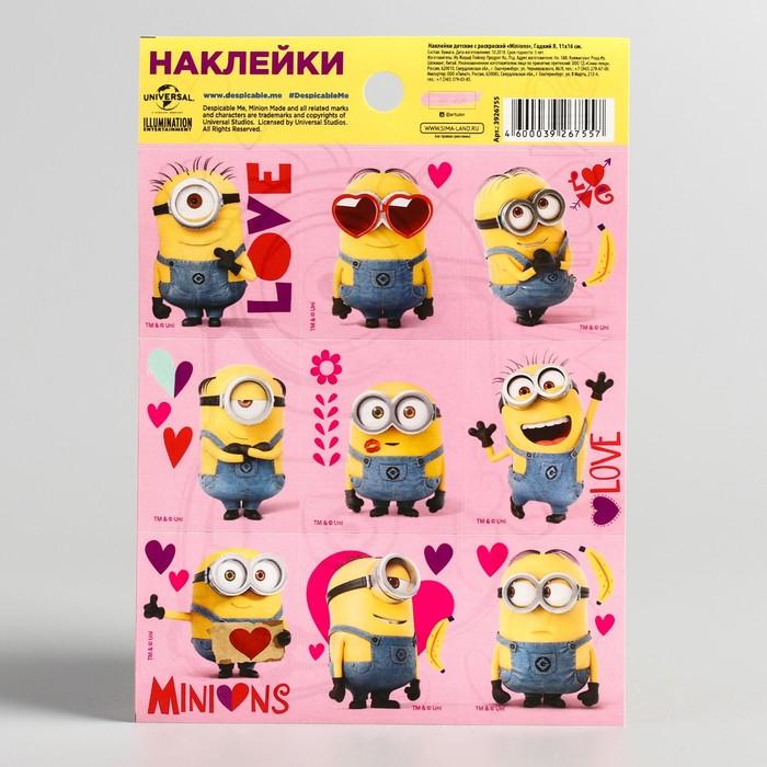 """Наклейки с раскраской """"Minions"""" Гадкий Я, 11 х 16 см"""