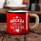 "Enamel mug ""Moscow"", 350 ml"