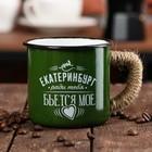 "Enamel mug ""Yekaterinburg"", 350 ml"