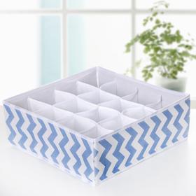 "Organizer for underwear 16 cells 32×32×12 cm ""Zigzag"", color blue"