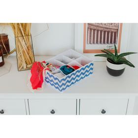 Органайзер для белья «Зигзаг», 32×24×12 см, 8 ячеек, цвет синий - фото 4640754