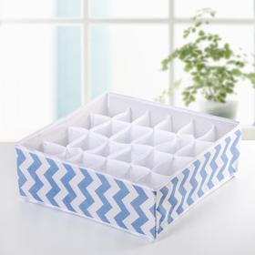 "Organizer for underwear 24 cells 32×32×12 cm ""Zigzag"", color blue"