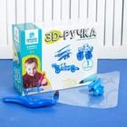 """3Д ручка """"Набор для мальчиков № 1"""" рисование по вертикали"""
