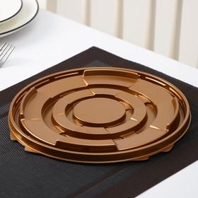 Тортница одноразовая ПР-Т-193, дно 22,5 см, цвет золотой, 200 шт/уп.