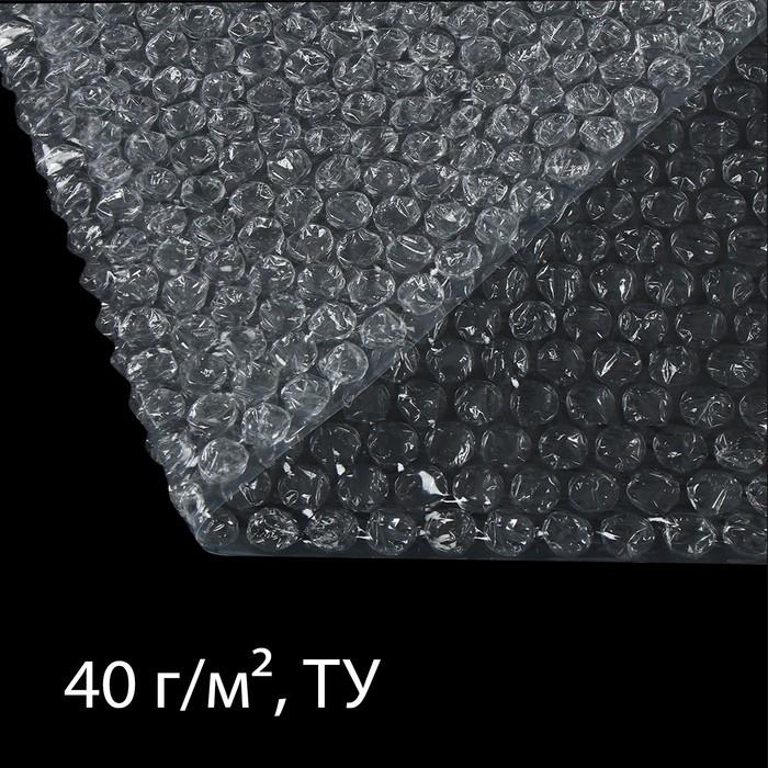 Плёнка воздушно-пузырьковая, 1,5 × 5 м, двухслойная