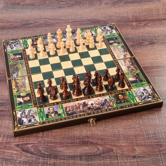 """Настольная игра 3 в 1 """"Бородино"""": шахматы, шашки, нарды (доска дерево 50х50 см)"""