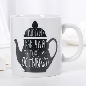 """Кружка 300 мл """"Люди как чай"""""""