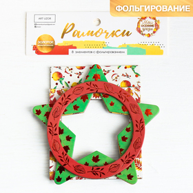 """Set of decorative frames with embossed """"My autumn dreams"""" , 12.5 x 15 cm"""