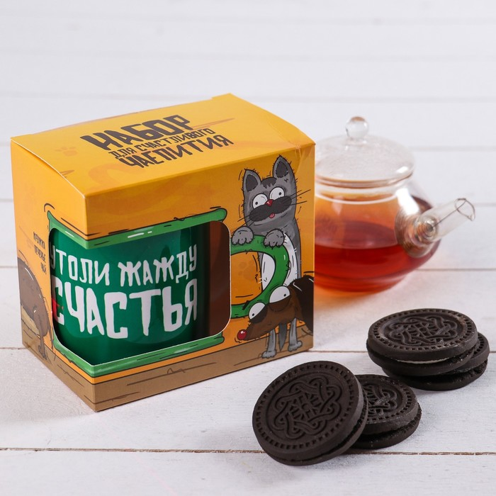 """Набор чай чёрный, печенье и кружка 300 мл """"Набор для счастливого чаепития"""""""