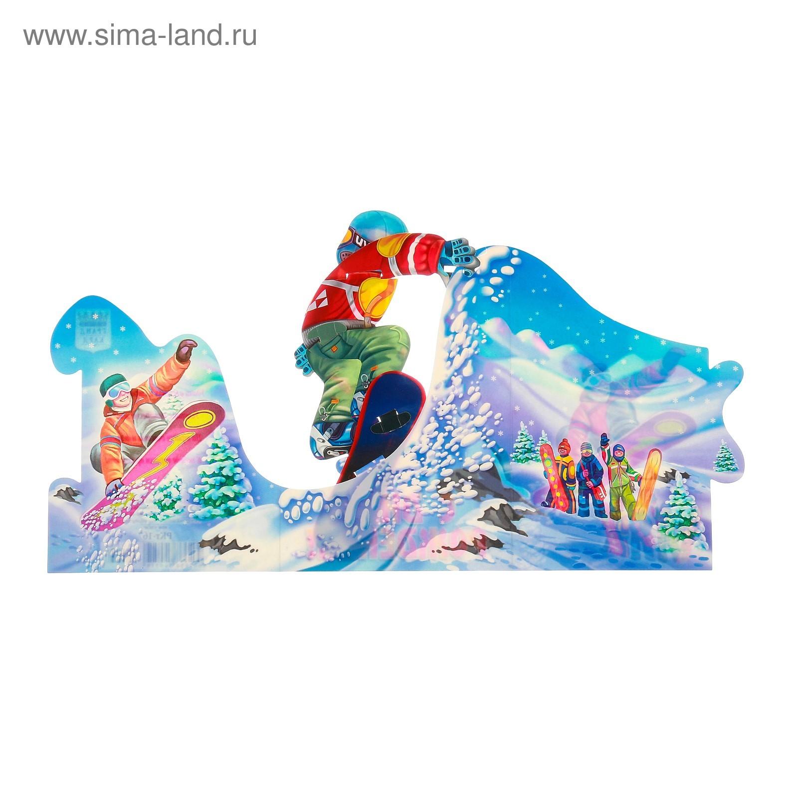 открытка с днем рождения сноубордисту правильно намотать