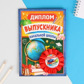 """A set of """"Graduate primary school"""" order + diploma"""