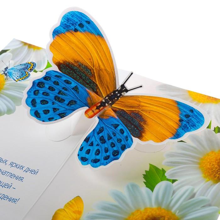 Куплю открытки с бабочками, марта 2019