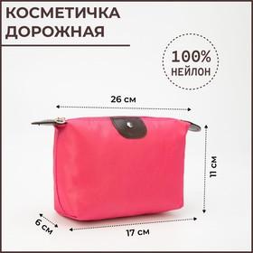 Косметичка дорожная, отдел на молнии, цвет розовый Ош