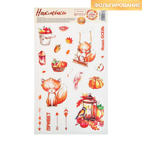 """Stickers for scrapbooking """"My autumn dreams"""", 14 × 24 cm, 250 g/m"""