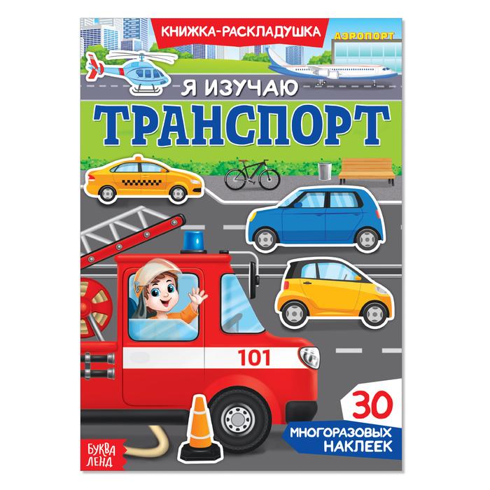 Наклейки многоразовые «Я изучаю транспорт»