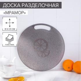 {{photo.Alt || photo.Description || 'Доска разделочная круглая «Мрамор», d=31 см, цвет серый'}}