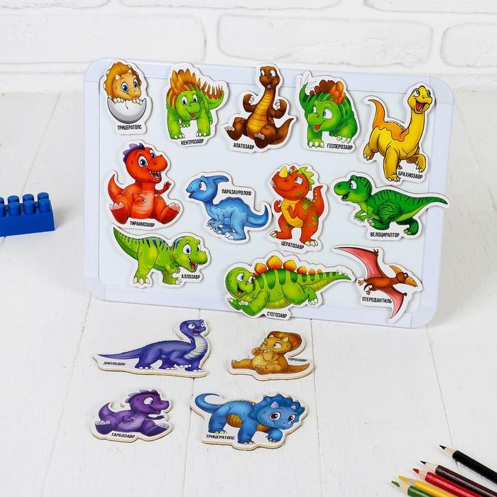 """Развивающие магниты """"Динозаврики"""" (набор 16 шт)"""