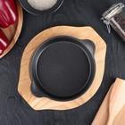 Сковорода «Круг с ручками», d=20 см, на деревянной подставке