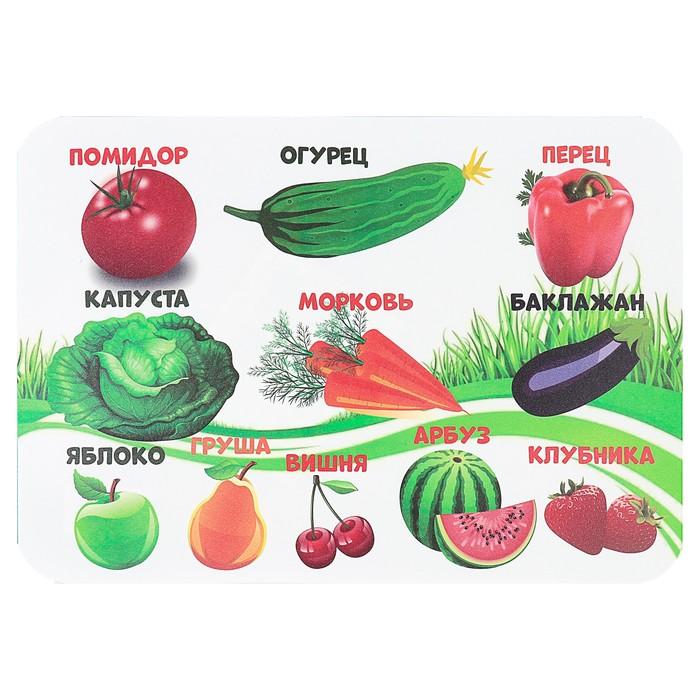 Накладка на стол пластиковая, А4, Обучающая, 330 х 230 мм, 400 мкм, «Фрукты, овощи», НПД-1
