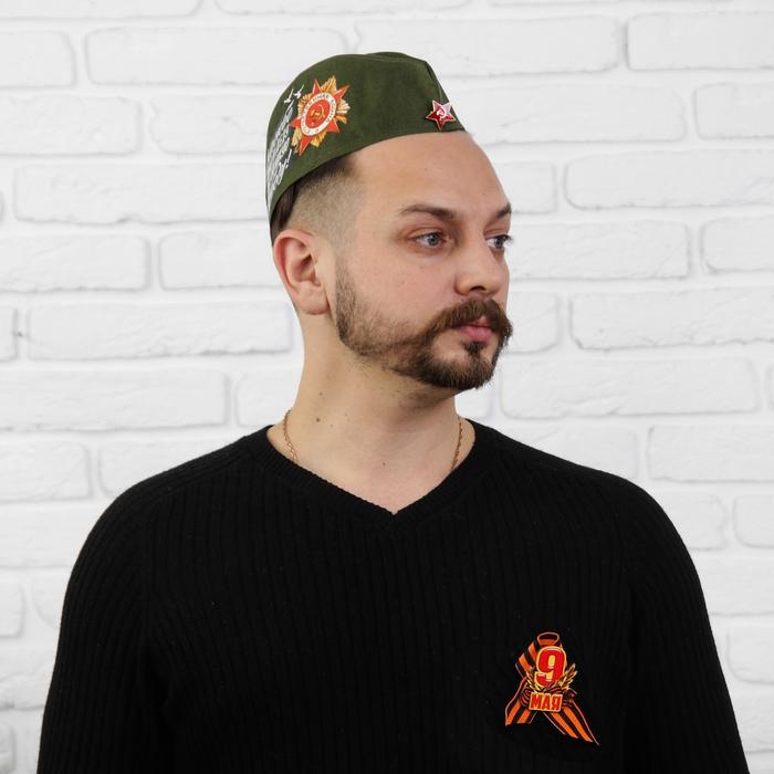 """Карнавальный набор """"Спасибо за Победу!""""  пилотка+брошь+ремень"""