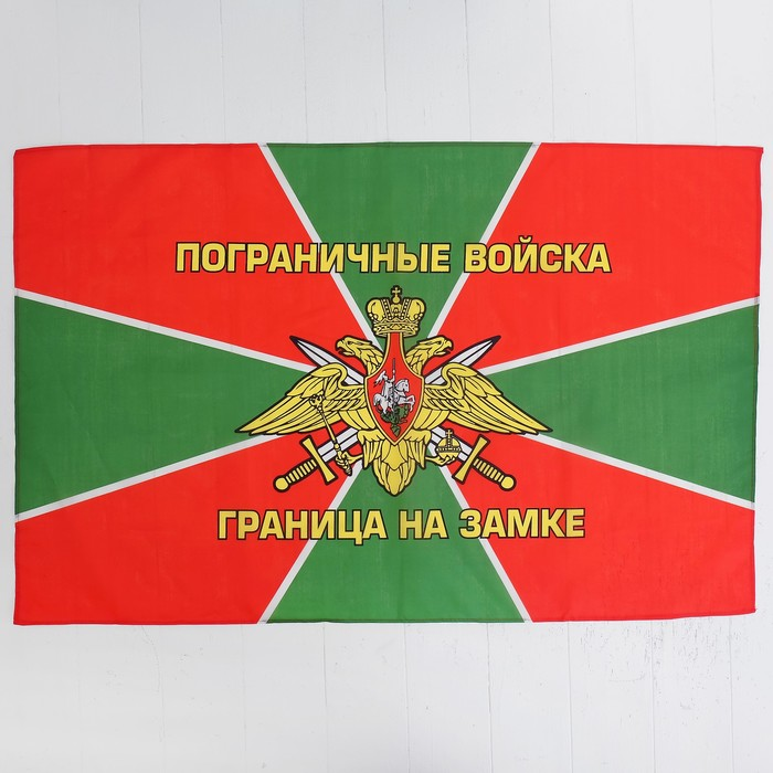 """Берет пограничника, флаг """"Граница на замке!"""
